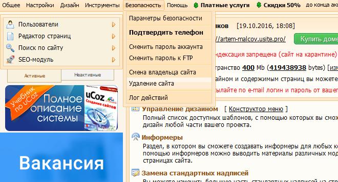 Как удалить сайт на uCoz?