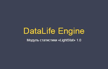 Модуль статистики «LightStat» 1.0 для DLE