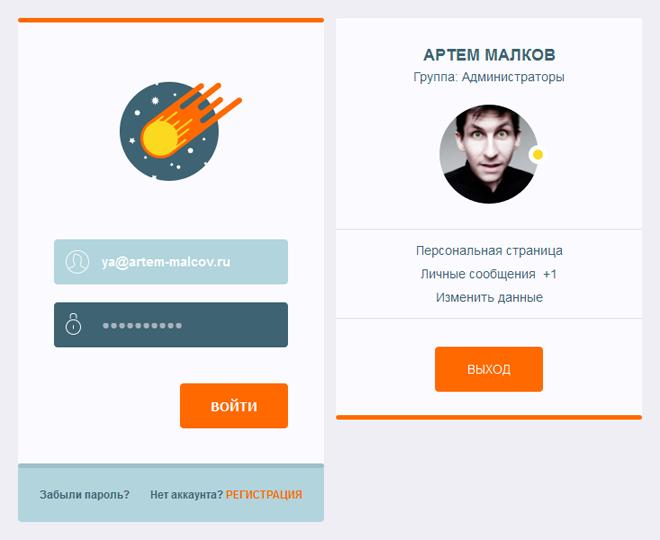 «Космическая» форма входа + мини профиль для uCoz