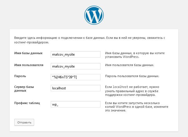 Установка wordpress на платный хостинг дешевый хостинг p
