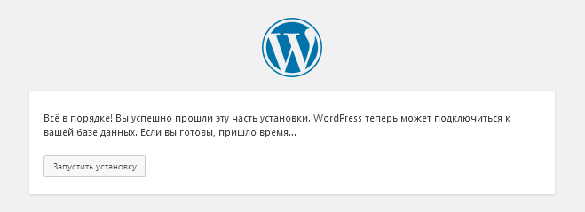 Как установить WordPress на хостинг?