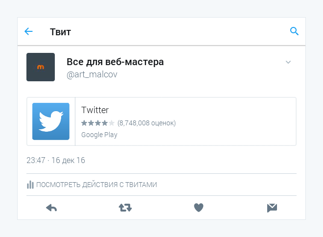 Микроразметка Open Graph для Twitter