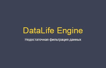 Недостаточная фильтрация данных в DLE 11.1 и ниже