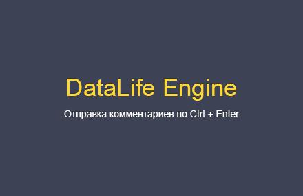 Отправка комментариев по Ctrl + Enter для DLE