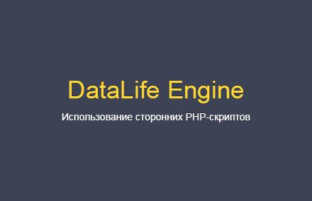 Использование PHP-вставок в шаблонах DLE