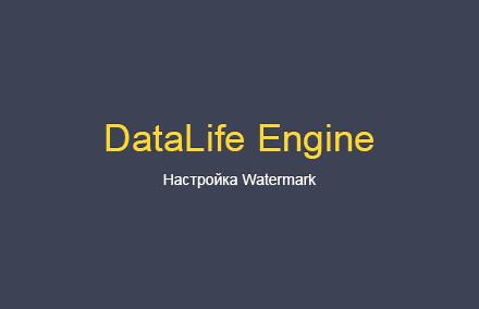 Настройка водяного знака (watermark) в DLE