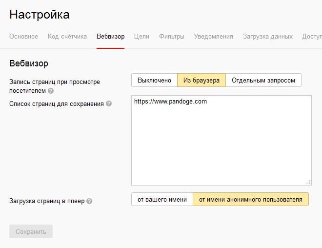 Как подключить «Яндекс.Метрику» к сайту?