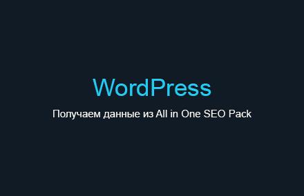 Выводим значения полей из плагина All in One SEO Pack в WordPress