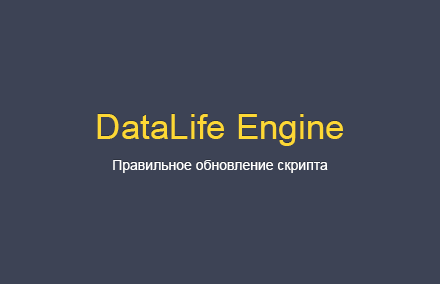 Как правильно обновить DataLife Engine?