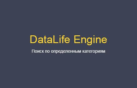 Поиск по определенным категориям DLE