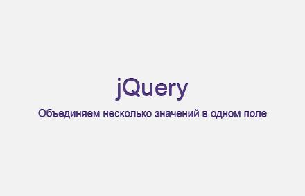 Объединяем несколько значений input/textarea в одном поле на jQuery