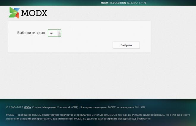 Как установить MODX Revolution на хостинг?