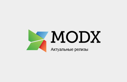 Скачать бесплатно MODX Revolution. Последние (актуальные, русские) версии веток 2.4, 2.5, 2.6 и 2.7