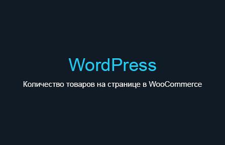 Изменяем количество товаров на странице WooCommerce