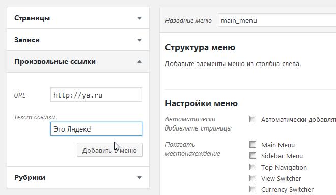 Как создать и вывести меню сайта в WordPress?