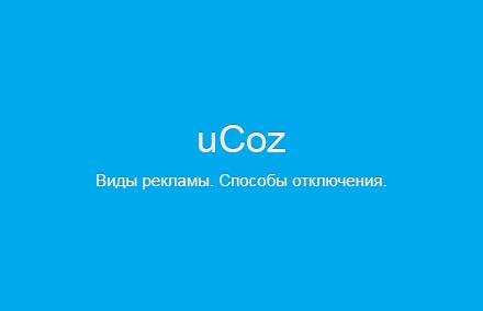 Все способы убрать рекламу на сайте uCoz