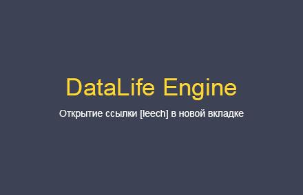 Открытие ссылки [leech] в новой вкладке на DLE