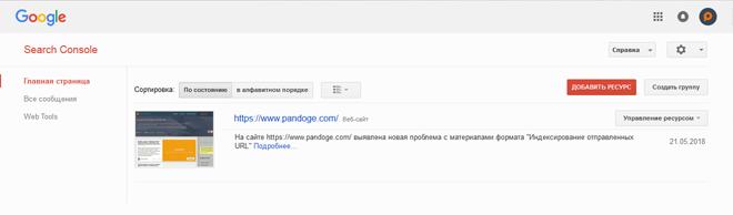 Удаляем страницу или раздел сайта с поиска Google