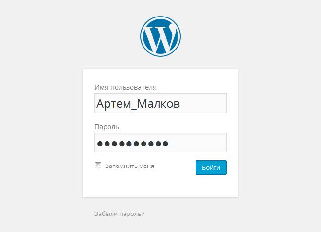 Как зайти в панель управления (админку) WordPress?