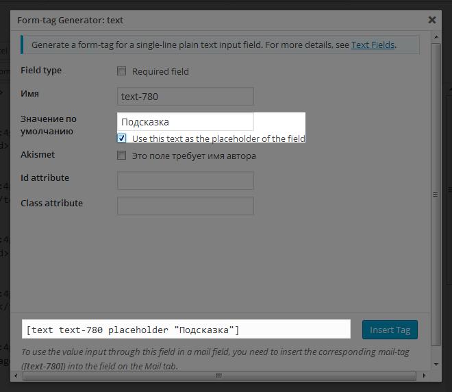Подсказки (placeholder) для полей Contact Form 7
