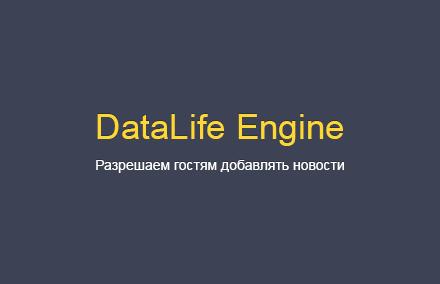 Разрешаем гостям добавлять новости на сайте DLE