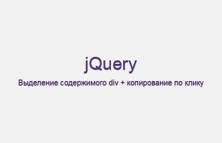 Выделение содержимого div по клику на него + копирование на jQuery
