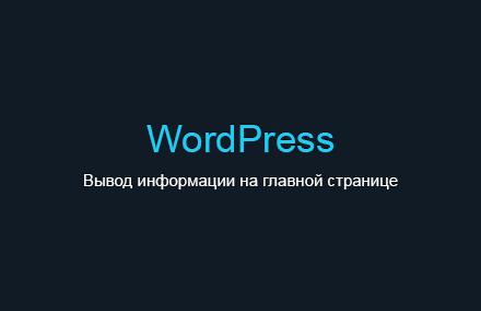 Вывод информации только на главной странице в WordPress