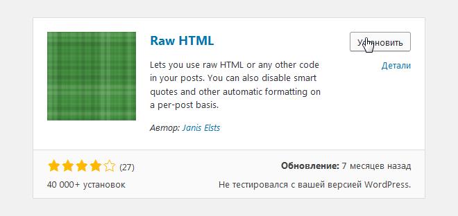 Корректная вставка HTML, CSS и JavaScript в посты WordPress