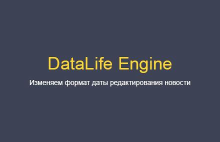 Как изменить формат даты редактирования новости {edit-date} в DLE?