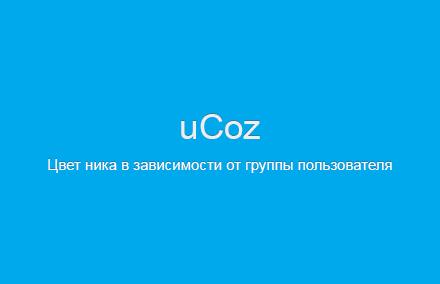 Цвет ника в зависимости от группы пользователя в uCoz