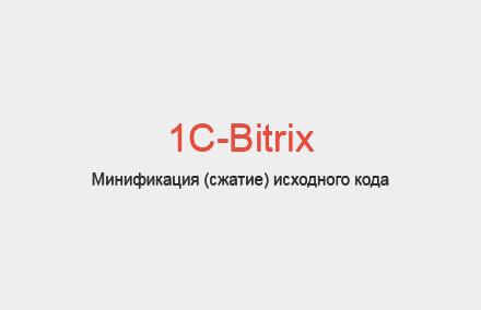 Минификация (сжатие) исходного кода (HTML) в 1C-Bitrix на PHP