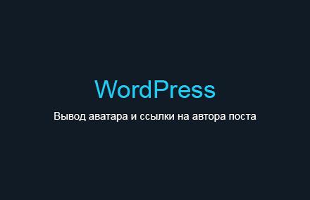 Вывод аватара и ссылки на автора поста в WordPress