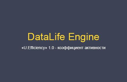 «U.Efficiency» 1.0 - модуль расчета коэффициента активности пользователя для DLE