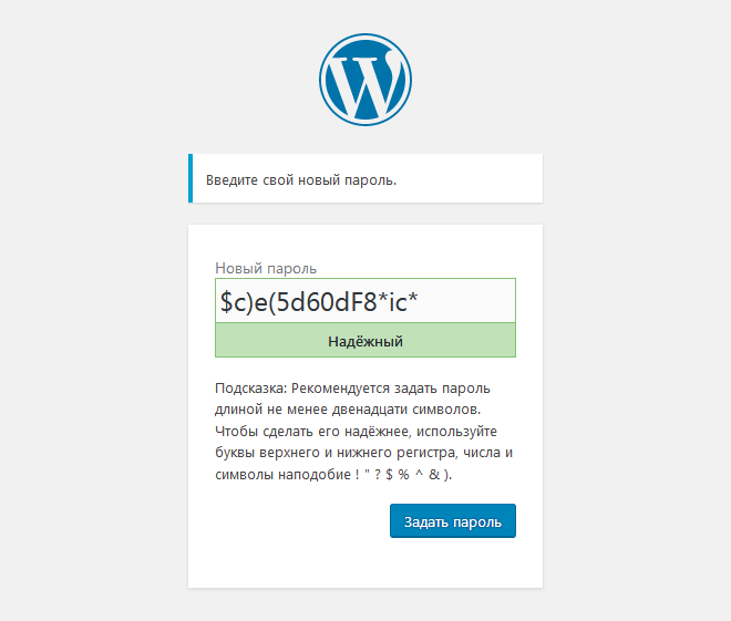 Как восстановить (сбросить) пароль администратора в WordPress?