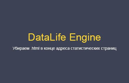 Как убрать .html в конце адреса статистических страниц в DLE?