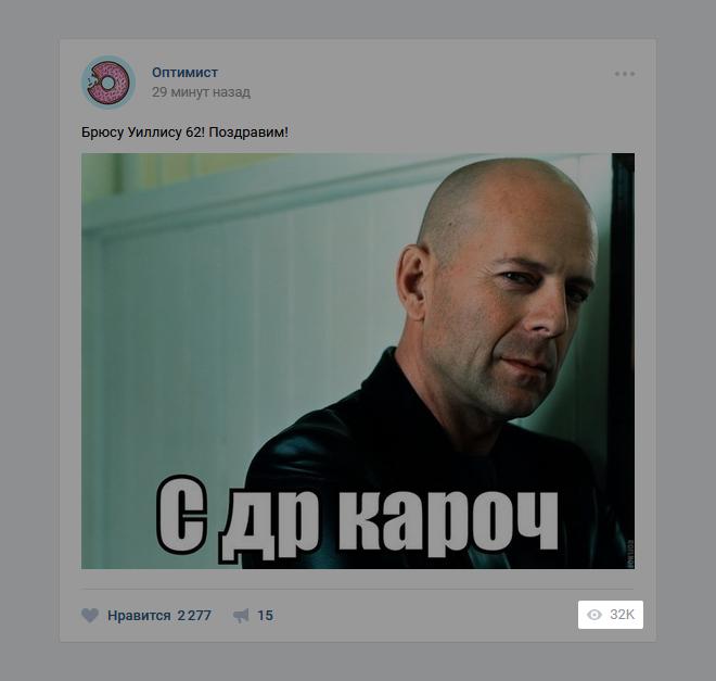 Что означает «глаз» под каждой записью «ВКонтакте»?