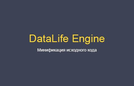 Минификация исходного кода в DLE на PHP