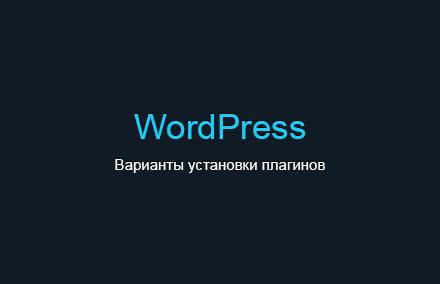 Три варианта установки плагина на сайте в WordPress