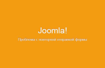 JoomShopping – решаем проблему с повторной отправкой формы при возврате на предыдущую страницу
