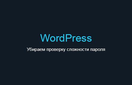 Как убрать проверку сложности пароля в WooCommerce?