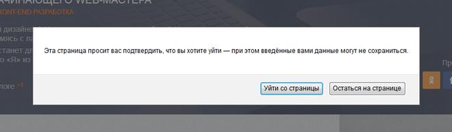 Окно с предупреждением при закрытии или обновлении страницы на jQuery