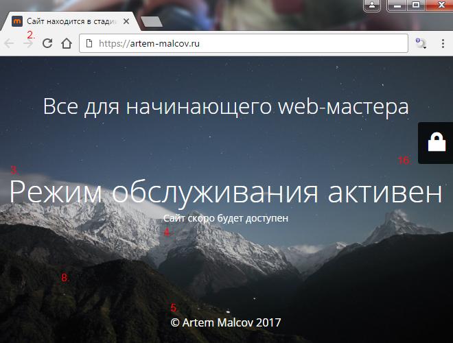 Как закрыть сайт на технические работы в WordPress?