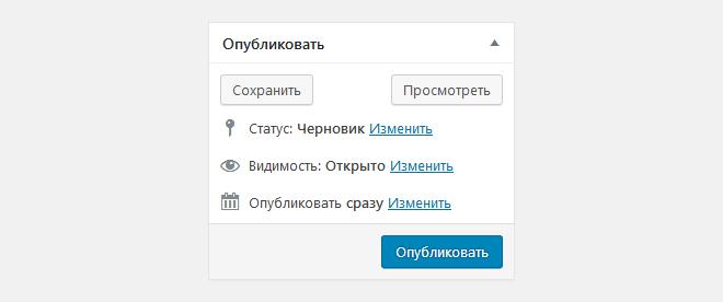 Стандартные статусы постов в WordPress