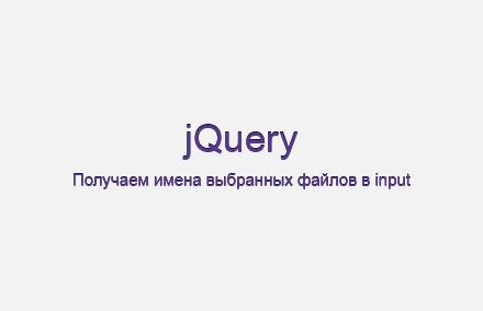 Как получить имена всех выбранных файлов в input[multiple] на jQuery?