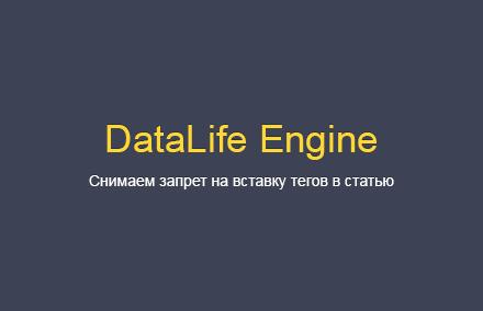 Что делать, если DLE вырезает некоторые HTML-теги из новости?