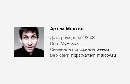 Получаем информацию из профиля «ВКонтакте» через открытый API на JavaScript