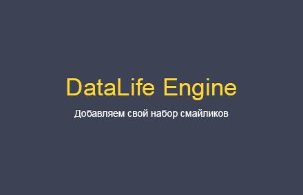 Как добавить свой набор смайлов в DLE?