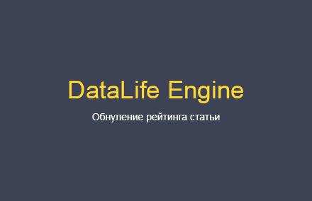 Как обнулить рейтинг материала в DLE?