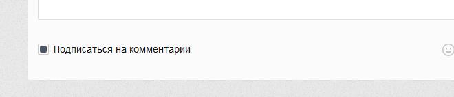 Функция для гостей: «Подписка на новые комментарии» на DLE