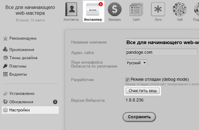 Использование PHP-вставок в шаблонах Webasyst